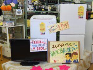 新生活応援フェア開催中!!!