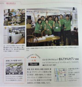 ★掲載されました★ 本日発売 月刊香川こまち 6月号