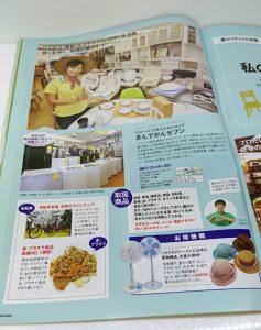 本日発売「ナイスタウン」8月号にまんでがんセブン 載ってまーす*\(^o^)/*