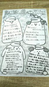 「まんでがん通心」新年号~スタッフ全員集 合ヽ( ´ ▽ ` )ノ