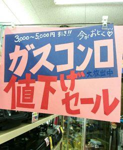 ♪新生活応援ガスコンロ値引きセール開催中 ~ヽ( ´ ▽ ` )ノ