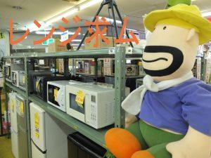 ◆小型家電(レンジ、炊飯器、扇風機)買取強化中!!