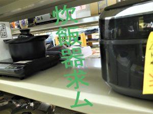 炊飯器求ム