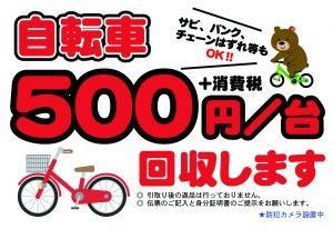 自転車回収について