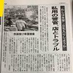 『丸亀署生活安全課警察官恫喝事件』幕引。