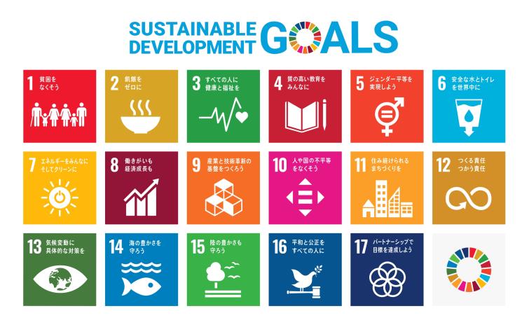 SDGs達成への取り組み
