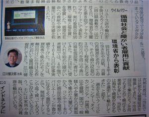 ★12/25発行「リサイクル通信」に掲載されました〜(*´∀`)♪