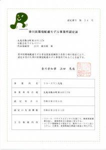 香川県から「環境配慮モデル事業所」の認定を受けました!