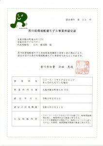 香川県環境配慮モデル事業所認定証