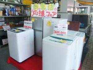 新生活応援フェア!冷蔵庫+洗濯機セットが大特価です!