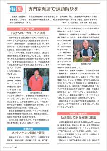 【倉敷商工会議所 会報5月号】の特集にウイルパワーが紹介されています!