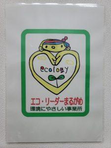 丸亀市から「エコ・リーダーまるがめ」に認定されました!