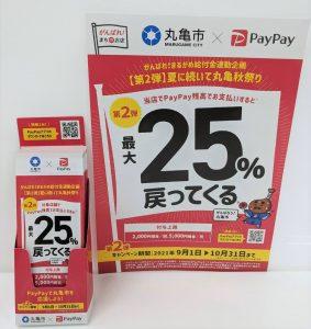 第2弾スタート!! 丸亀市×PayPay 丸亀秋祭り